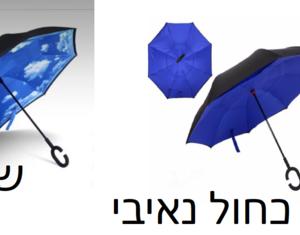זוג מטריות מתהפכות ב- 85 ₪ בלבד