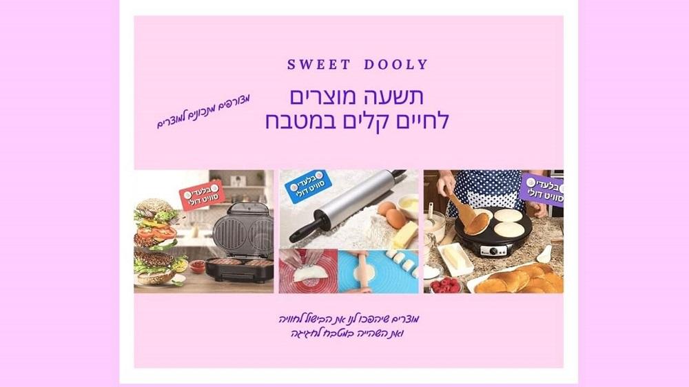מוצרים למכירה למטבח